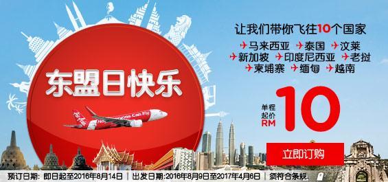 亚洲航空为庆东盟日推出18元游遍东盟