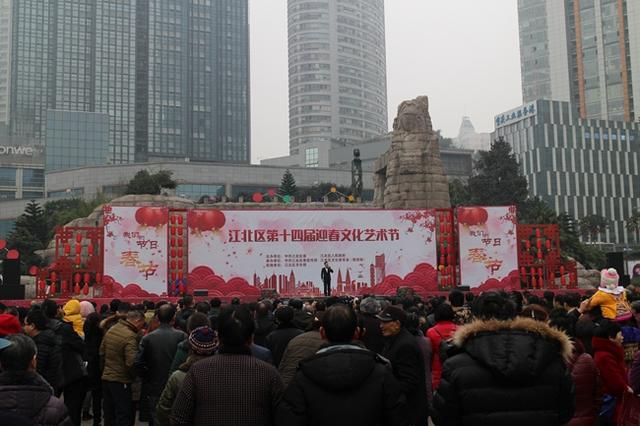文化进万家 江北区举行第十四届迎春文化艺术节