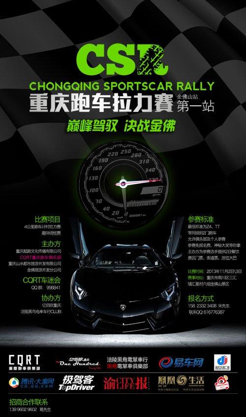 重庆跑车拉力赛第一站 诚征西南跑车高手