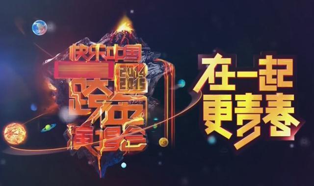 2015跨年演唱会换台指南:钟汉良开场邓超压轴