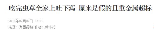 """冬虫夏草遭遇""""砷中毒""""""""神草""""还能吃吗?"""