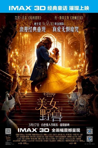 浪漫无界 IMAX全画幅《美女与野兽》惊艳上映