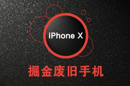 当你为买iPhoneX砸钱 有人在废旧手机里掘金