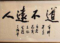 巴渝文化会馆