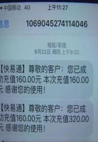 充500返800大全新男子图片充了500元一分微信搞笑姜饭的话费骗局图片