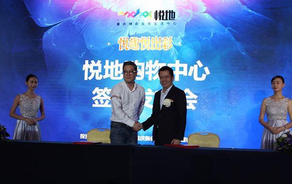 重庆悦地商业中心项目品牌签约发布会举行