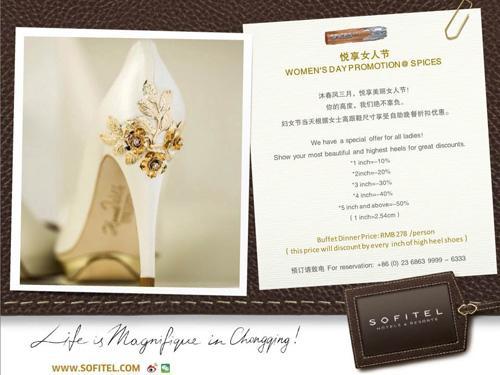 """来重庆申基索菲特大酒店,度过一个""""食""""尚的妇女节"""