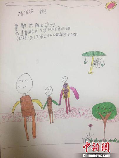 七岁小孩手绘假条替爸妈请假过六一 领导批准了