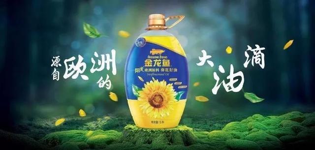 阳光家庭的新选择 黄晓明携新装金龙鱼阳光葵花籽油空降重庆啦!