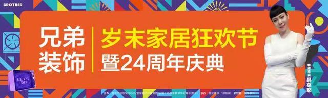12月8日/9日南坪会展 兄弟装饰岁末家居狂欢 与吴莫愁一起嗨