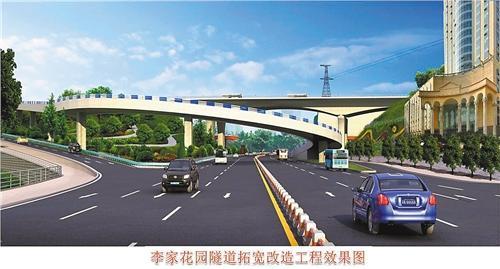 李家花园隧道将变立交 疏通江北渝北交通