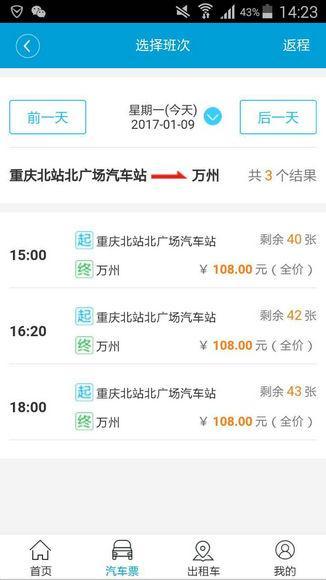 手机可购重庆83个长途汽车站车票