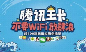 腾讯王卡无需wifi 免费在线办理