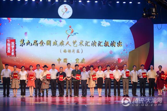 第九届全国残疾人艺术汇演(西部片区)在渝落幕