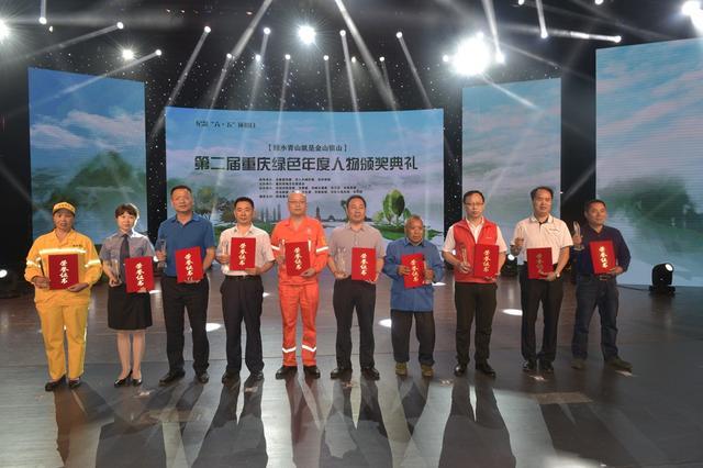 第二届重庆绿色年度人物揭晓 七旬护林人当选