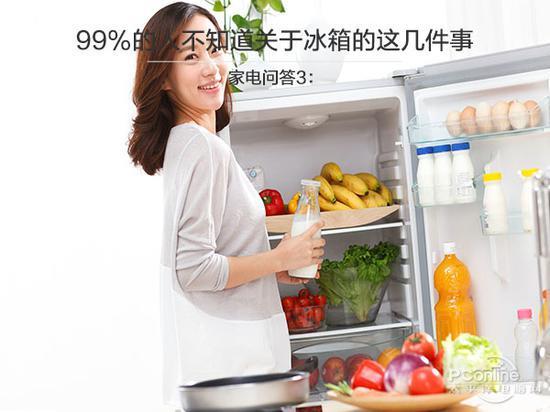 99%的人不知道关于冰箱这几件事
