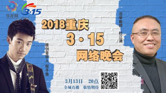 2018年重庆3·15网络晚会终极预告来袭