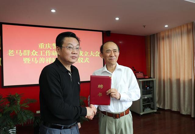 重庆警察学院成立马善祥群众工作