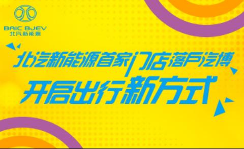 北汽新能源首家门店落户汽博