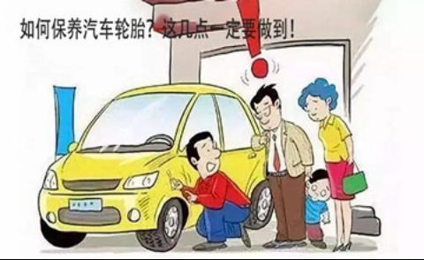 如何保养爱车轮胎?