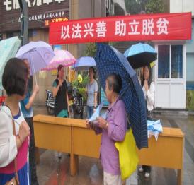 九龙坡区慈善会:以法兴善 助力脱贫