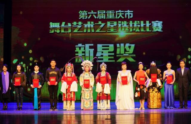 第六届重庆市舞台艺术之星选拔比赛获奖名单公布