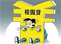 重庆市全面叫停各类校园网贷业务