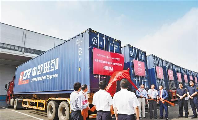 首趟中欧班列(重庆)跨境电商专列在重庆开箱
