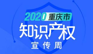 2020重庆市知识产权宣传周