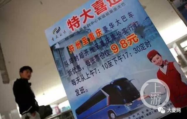 渝万高铁开通 4个区县到重庆大巴票价大降