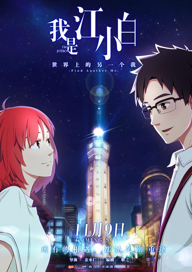 动画《我是江小白》实景还原重庆 打造城市IP形象致敬山城