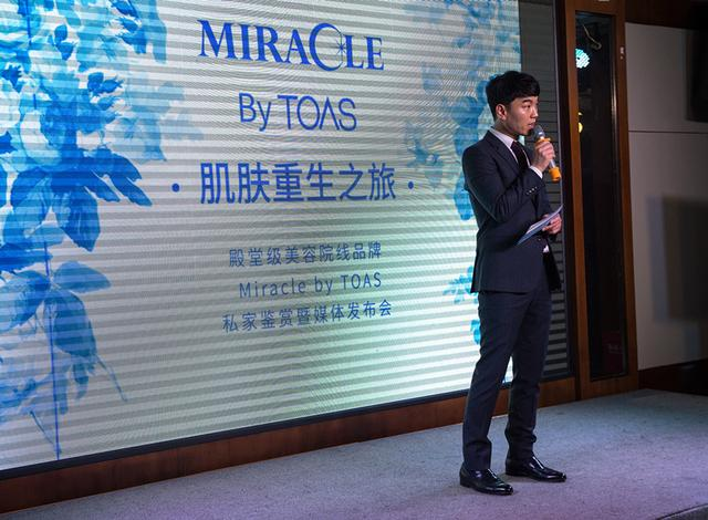 """跨境通""让美容产品Miracle空降重庆"