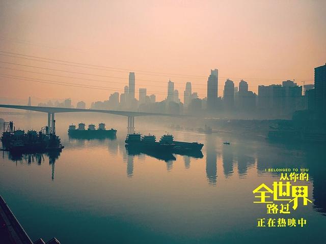 """电影《从你的全世界路过》曝光""""路过重庆""""版特辑"""