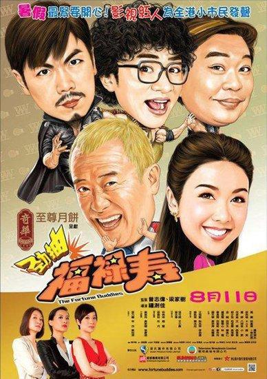 无敌福禄寿DVD迅雷下载[2011最新]