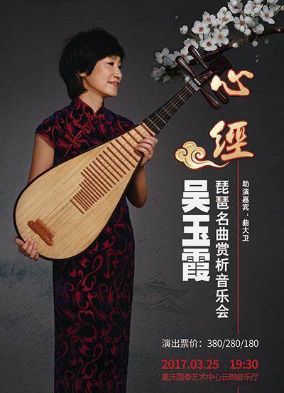 吴玉霞琵琶名曲赏析音乐会《心·经》