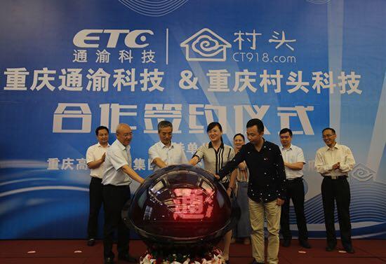 重庆高速ETC公众号推出网上商城 22日起可在线买土货