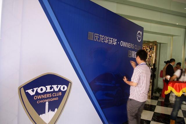 重庆龙华沃华OWNERS CLUB车主俱乐部成立