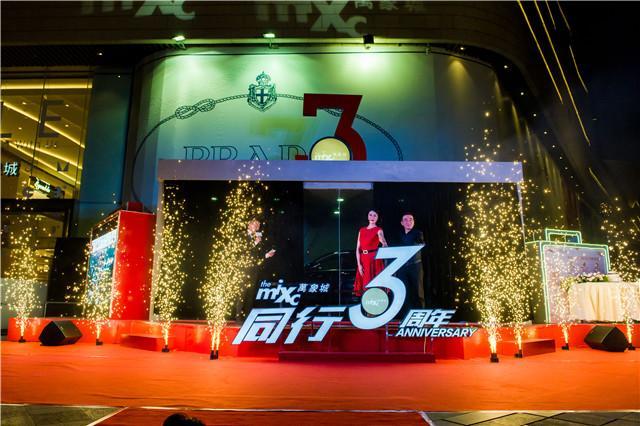 重庆万象城3周年庆 ·万象同行闪耀全城