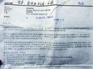 重庆沃尔玛库存自查发现有过期鸭脯原料(图)
