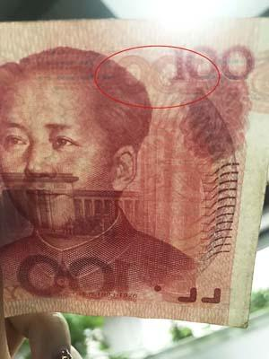 学会5招可一秒辨别人民币真假 不用悬赏110碗麻辣烫