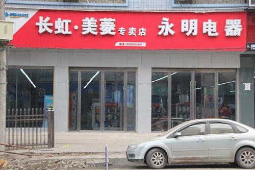 城口县:永明电器有限公司
