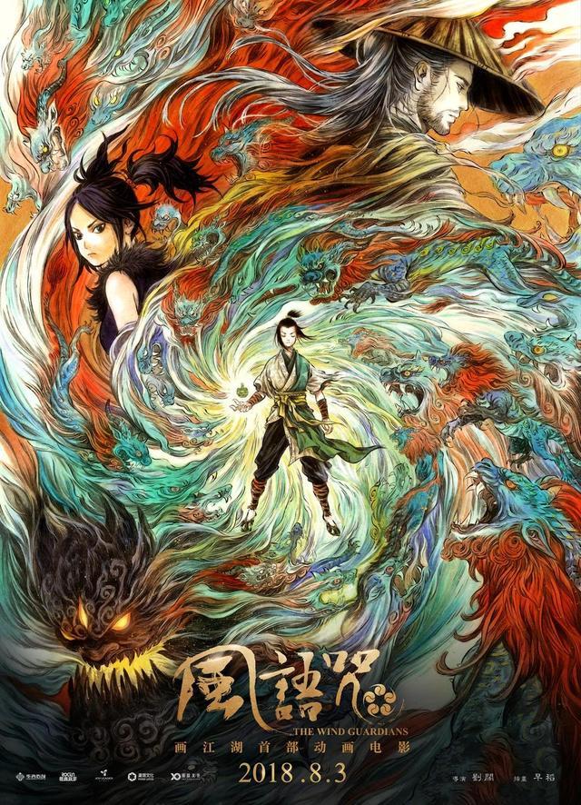 《风语咒》导演来渝 2018年评分最高的动画电影来了!