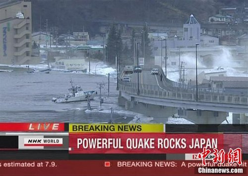 日本地震重灾区有7000中国人 中使馆前往救援