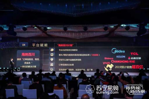 空调行业惊雷 苏宁启动空调下乡200亿攻略