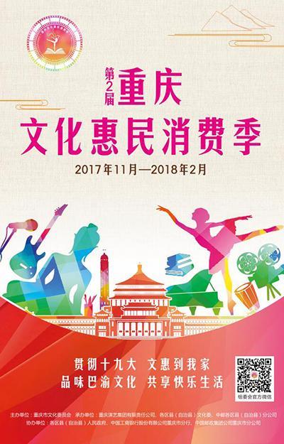 第二届重庆文化惠民消费季11月11日启幕