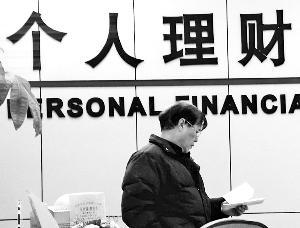 """银行理财收益普遍""""过5"""" 保本型理财或将逐步退出市场"""
