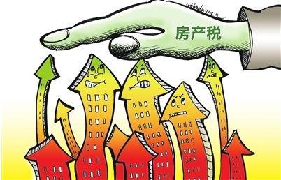 房产税已具备开征条件 业内称与降房价关系不大