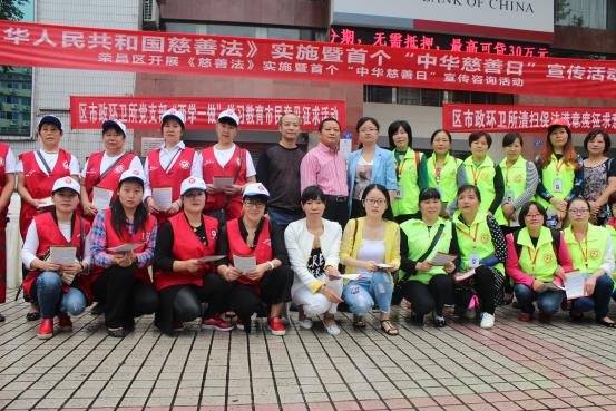 荣昌区慈善会开展《慈善法》宣传活动