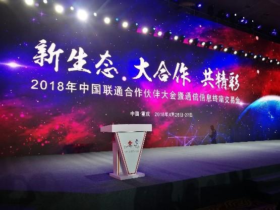 聚焦中国联通合作伙伴大会,沃钱包大获好评