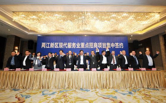 投资212亿元 20个现代服务业项目落户两江